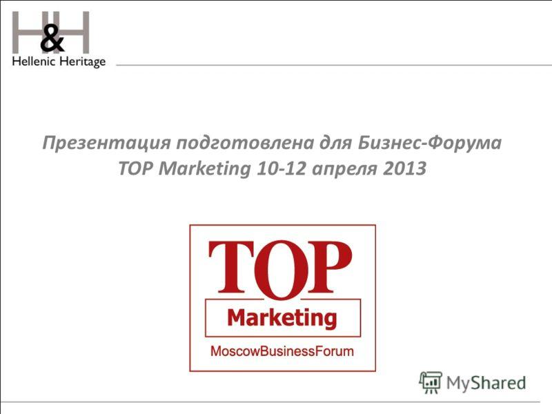 Презентация подготовлена для Бизнес-Форума TOP Marketing 10-12 апреля 2013