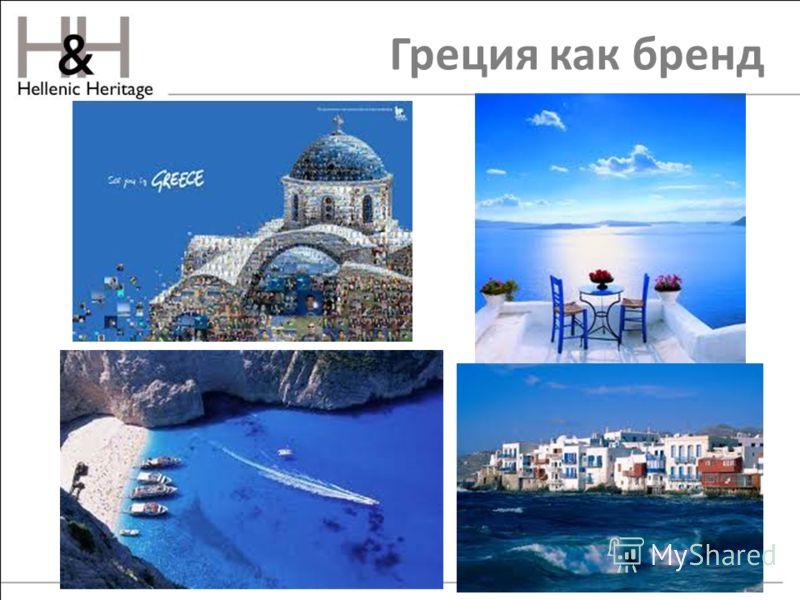 Греция как бренд