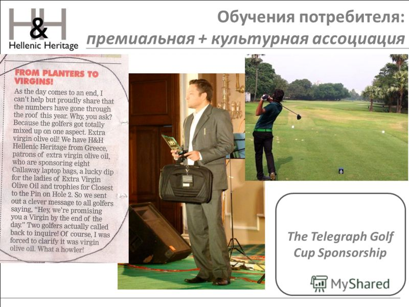 Обучения потребителя: премиальная + культурная ассоциация The Telegraph Golf Cup Sponsorship