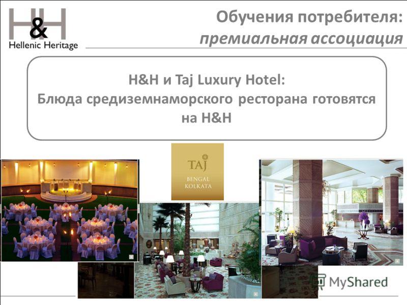 Обучения потребителя: премиальная ассоциация H&H и Taj Luxury Hotel: Блюда средиземнаморского ресторана готовятся на Η&Η