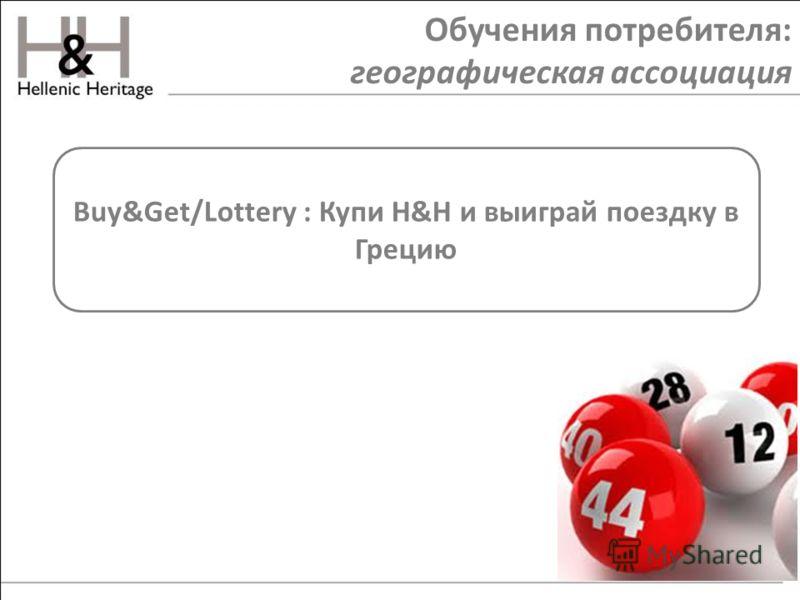 Обучения потребителя: географическая ассоциация Buy&Get/Lottery : Купи Η&Η и выиграй поездку в Грецию