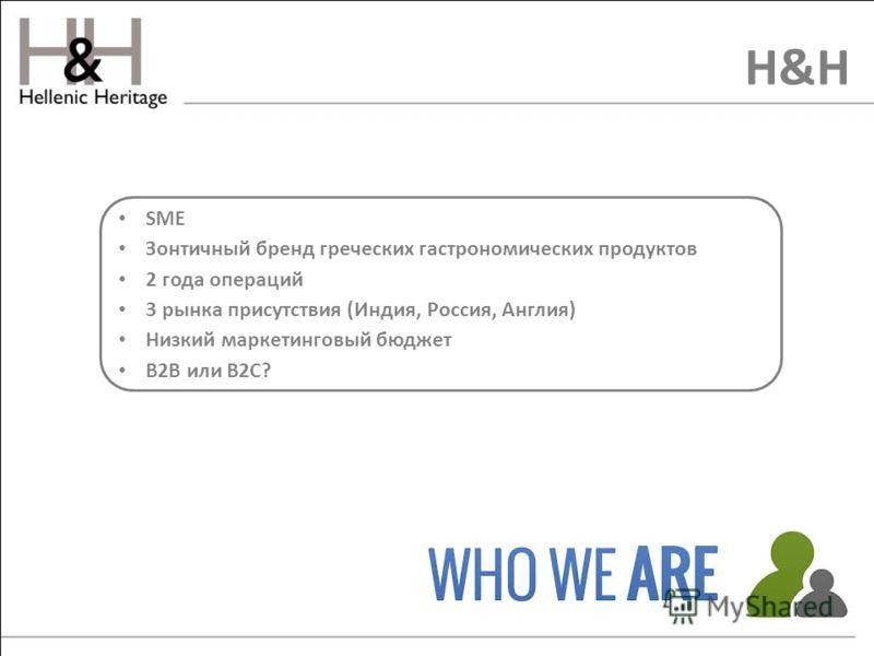 Η&Η SME Зонтичный бренд греческих гастрономических продуктов 2 года операций 3 рынка присутствия (Индия, Россия, Англия) Низкий маркетинговый бюджет B2B или B2C?