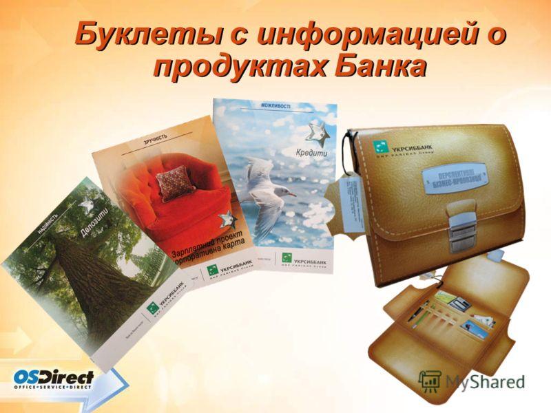 Буклеты с информацией о продуктах Банка
