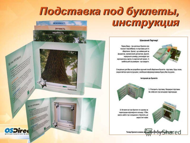Подставка под буклеты, инструкция
