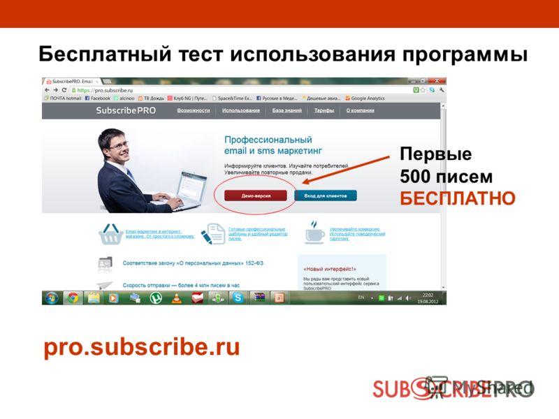 Бесплатный тест использования программы Первые 500 писем БЕСПЛАТНО pro.subscribe.ru