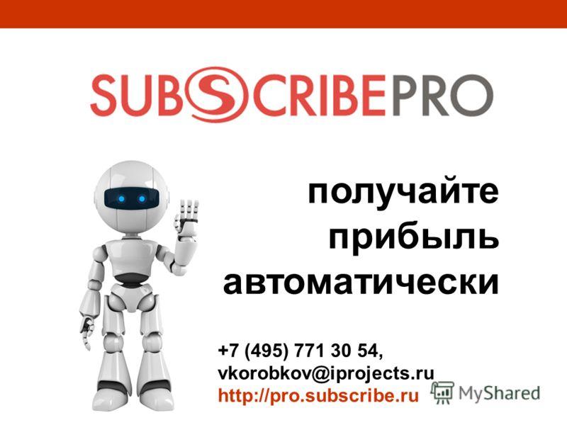 получайте прибыль автоматически +7 (495) 771 30 54, vkorobkov@iprojects.ru http://pro.subscribe.ru
