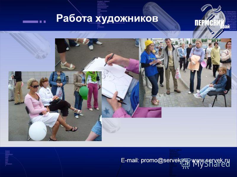 E-mail: promo@servek.ru, www.servek.ru Работа художников
