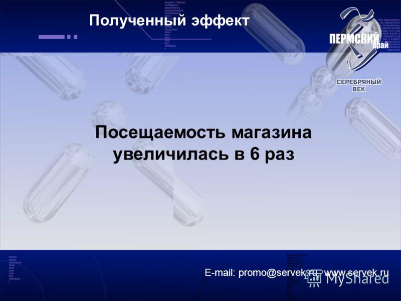 E-mail: promo@servek.ru, www.servek.ru Полученный эффект Посещаемость магазина увеличилась в 6 раз