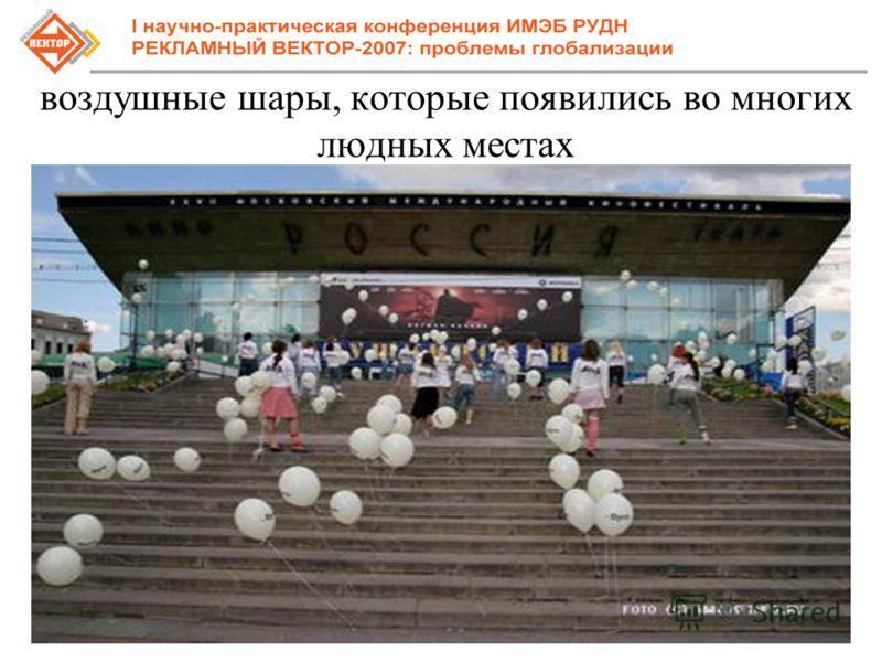воздушные шары, которые появились во многих людных местах