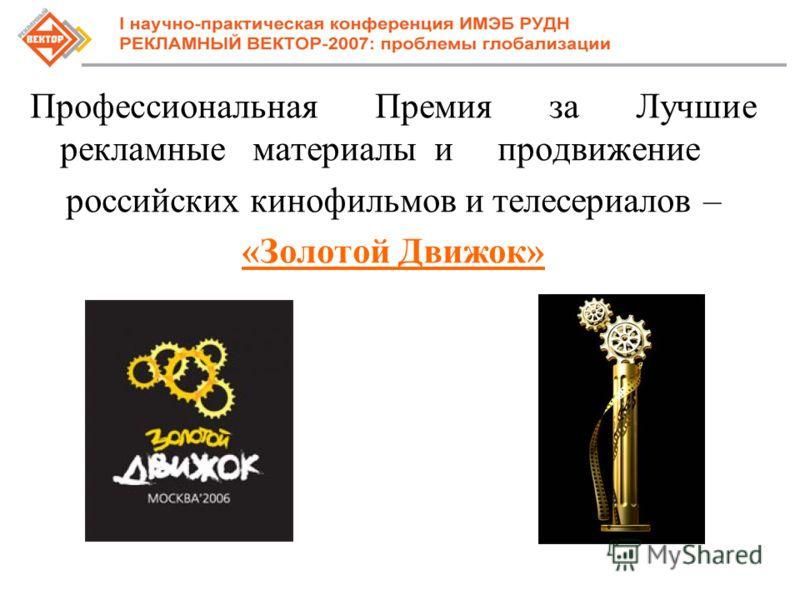 Профессиональная Премия за Лучшие рекламные материалы и продвижение российских кинофильмов и телесериалов – «Золотой Движок»