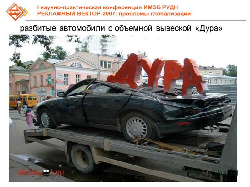 разбитые автомобили с объемной вывеской «Дура»