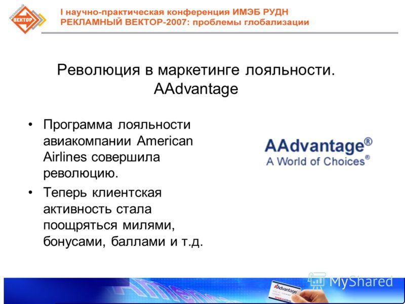 Революция в маркетинге лояльности. AAdvantage Программа лояльности авиакомпании American Airlines совершила революцию. Теперь клиентская активность стала поощряться милями, бонусами, баллами и т.д.
