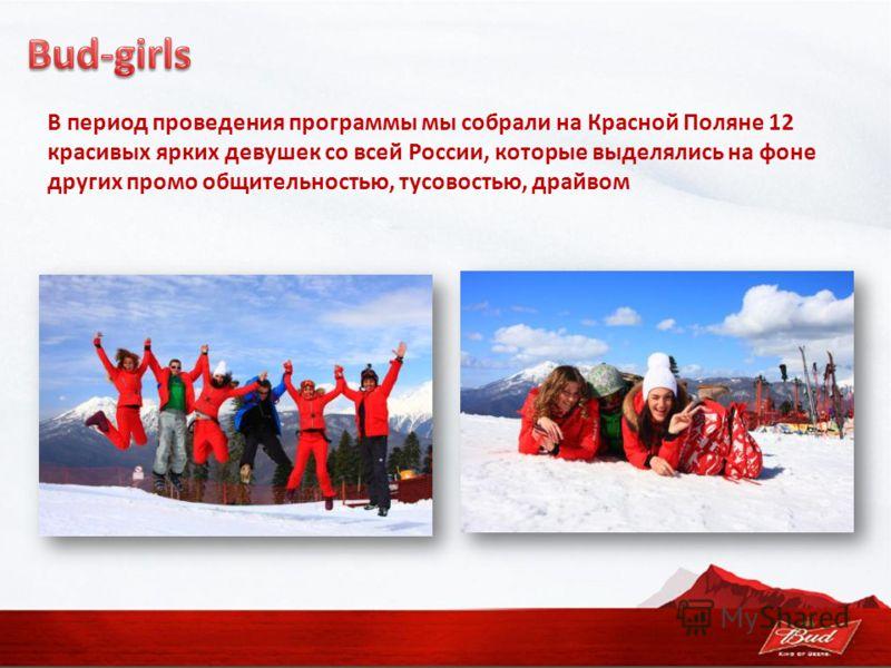В период проведения программы мы собрали на Красной Поляне 12 красивых ярких девушек со всей России, которые выделялись на фоне других промо общительностью, тусовостью, драйвом