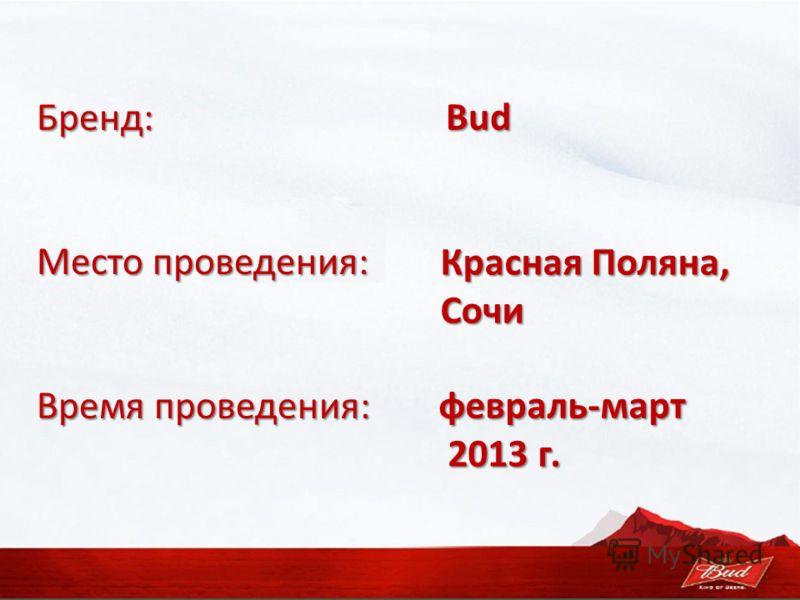 Бренд: Место проведения: Время проведения: Красная Поляна, Сочи февраль-март 2013 г. 2013 г. Bud