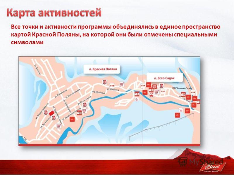 Все точки и активности программы объединялись в единое пространство картой Красной Поляны, на которой они были отмечены специальными символами