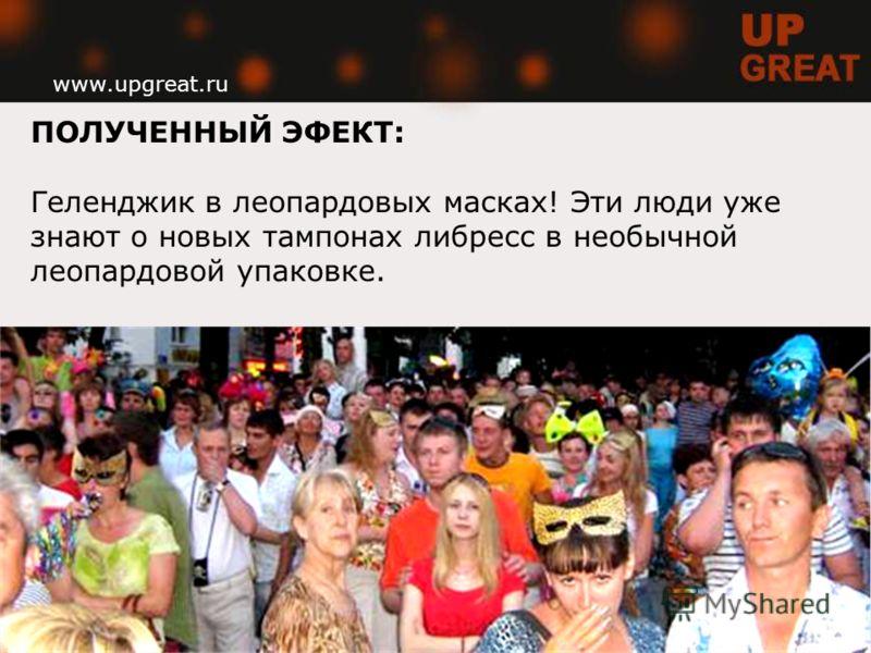 www.upgreat.ru ПОЛУЧЕННЫЙ ЭФЕКТ: Геленджик в леопардовых масках! Эти люди уже знают о новых тампонах либресс в необычной леопардовой упаковке.