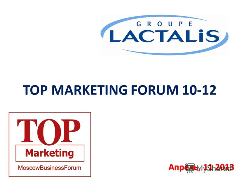 TOP MARKETING FORUM 10-12 Апрель, 11 2013