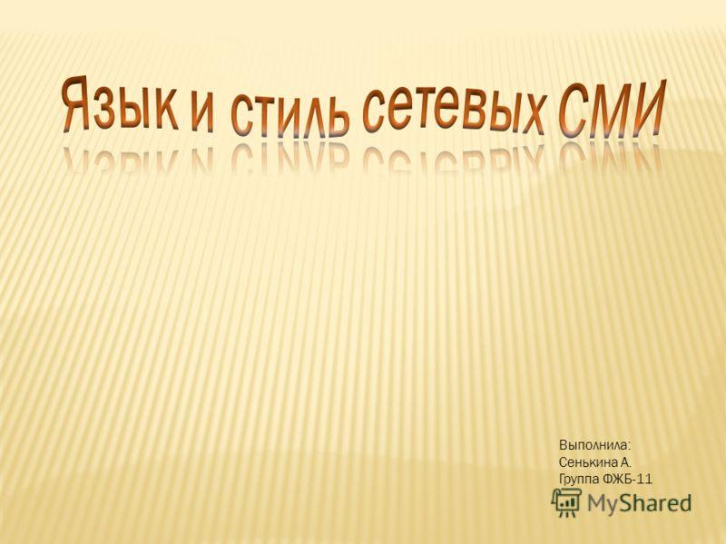 Выполнила: Сенькина А. Группа ФЖБ-11