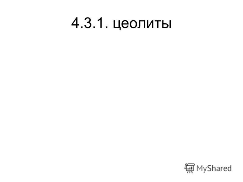 4.3.1. цеолиты
