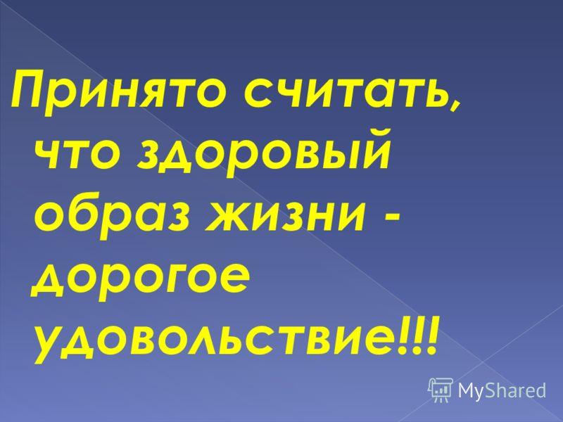 Принято считать, что здоровый образ жизни - дорогое удовольствие!!!