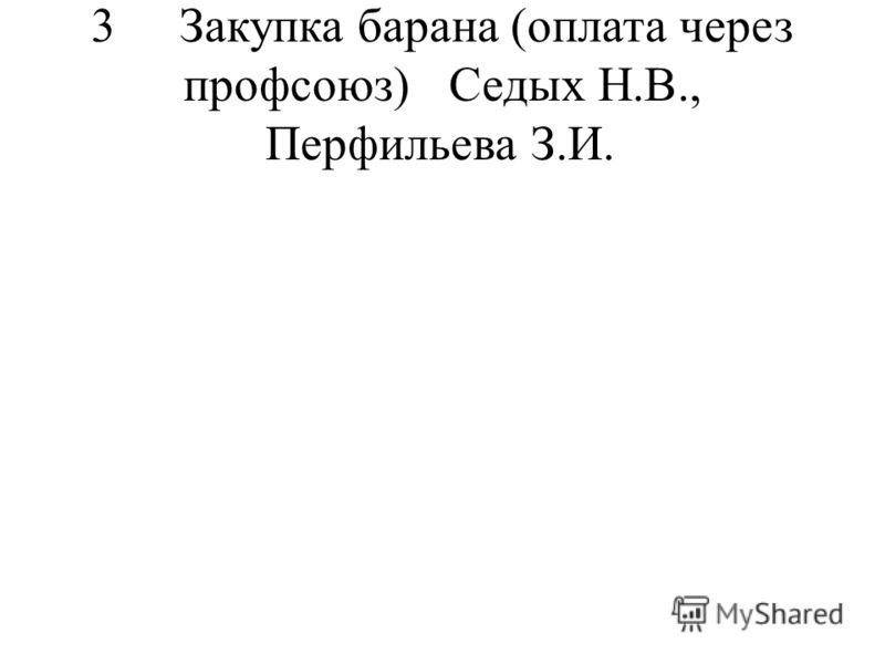 3Закупка барана (оплата через профсоюз)Седых Н.В., Перфильева З.И.