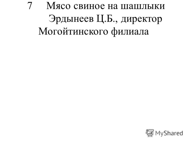 7Мясо свиное на шашлыки Эрдынеев Ц.Б., директор Могойтинского филиала