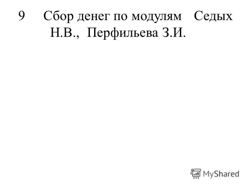 9Сбор денег по модулямСедых Н.В., Перфильева З.И.