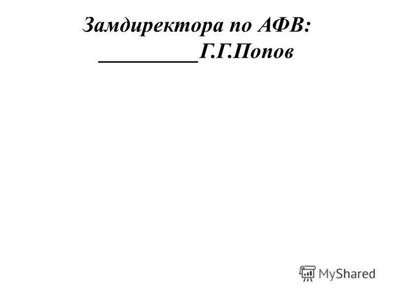 Замдиректора по АФВ: _________Г.Г.Попов