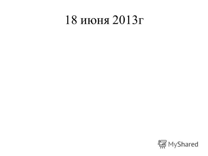 18 июня 2013г