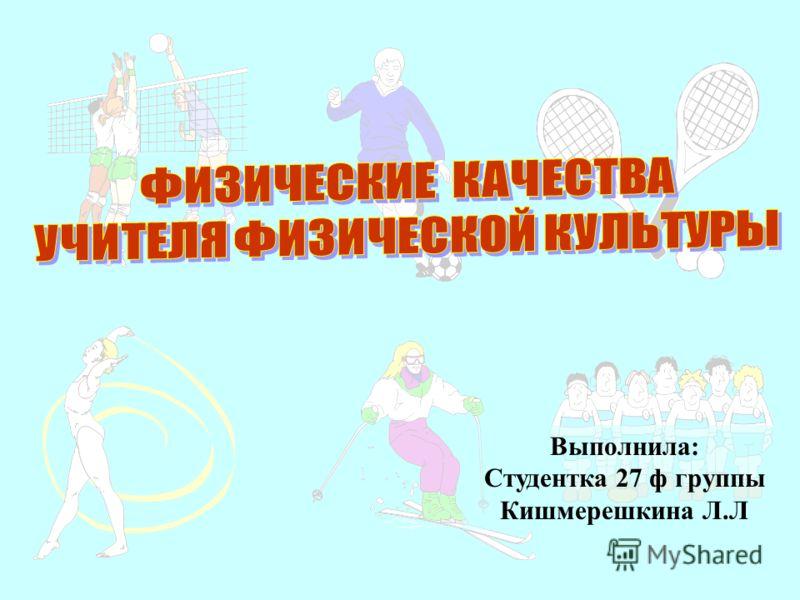 Выполнила: Студентка 27 ф группы Кишмерешкина Л.Л