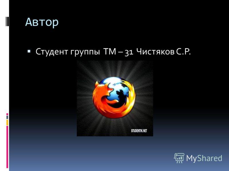 Автор Студент группы ТМ – 31 Чистяков С.Р.