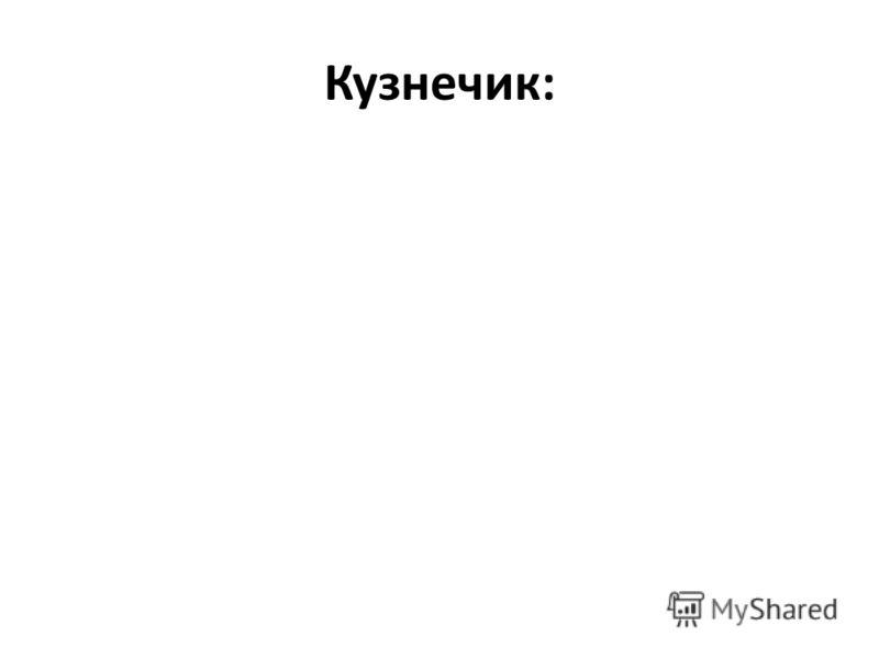 Кузнечик: