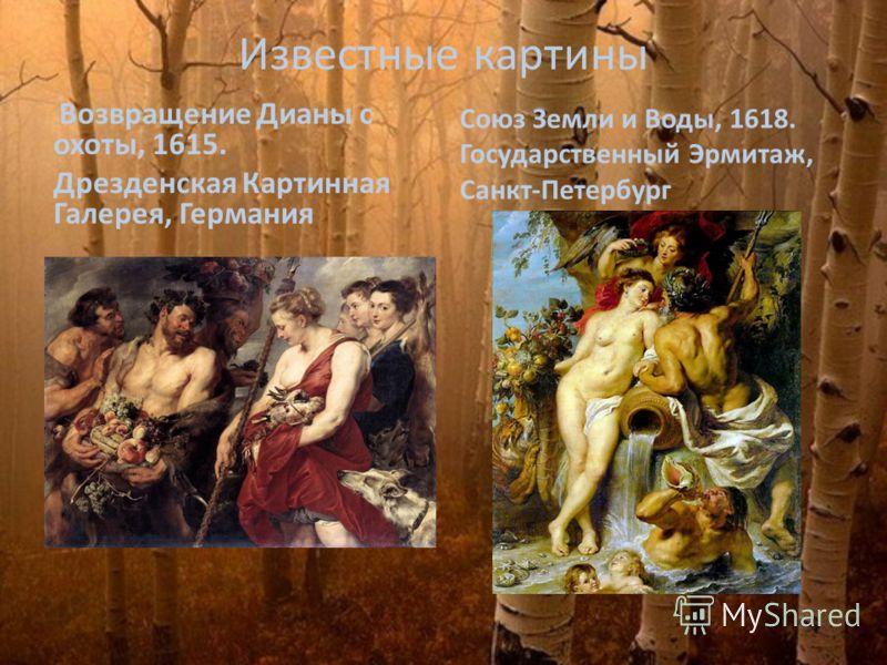 картинная галерея эрмитаж: