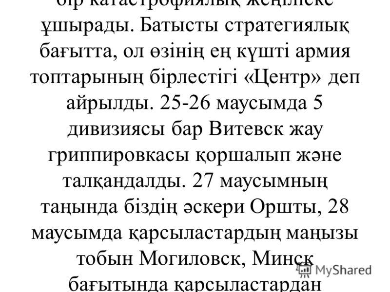 1944 жылы бүкіл гитлершіл басқыншылардың кеңес елінен қуып жіберген жылы болып саналады. 1944 жылы көктемде Кеңес әскерлері Мобиловск, Витевск, Гомельск және бұрынғы Полессок облыстарының 40-қа жуық аудандарын босатты. Гомень қаласына Белоруссия Комм