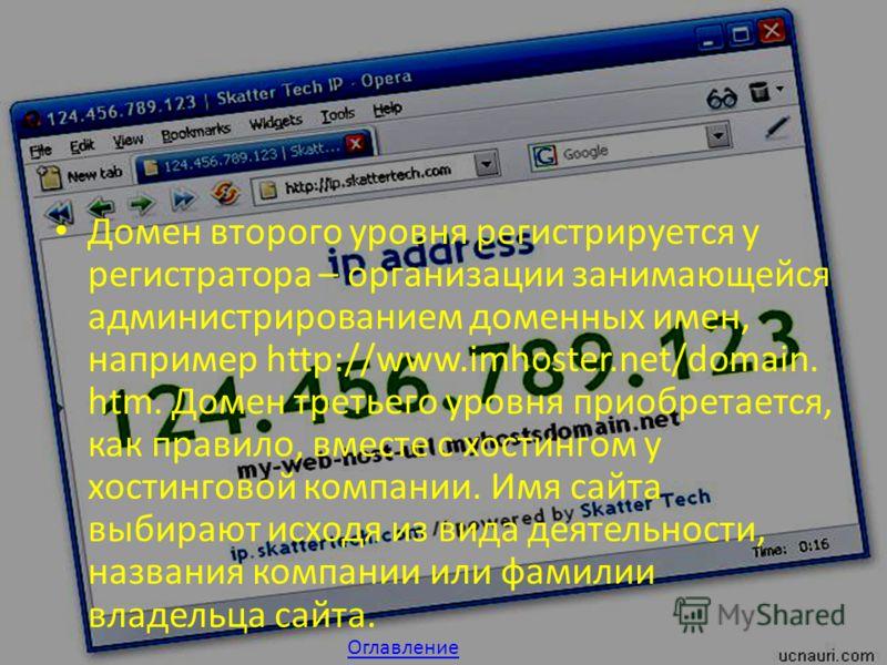 Домен второго уровня регистрируется у регистратора – организации занимающейся администрированием доменных имен, например http://www.imhoster.net/domain. htm. Домен третьего уровня приобретается, как правило, вместе с хостингом у хостинговой компании.