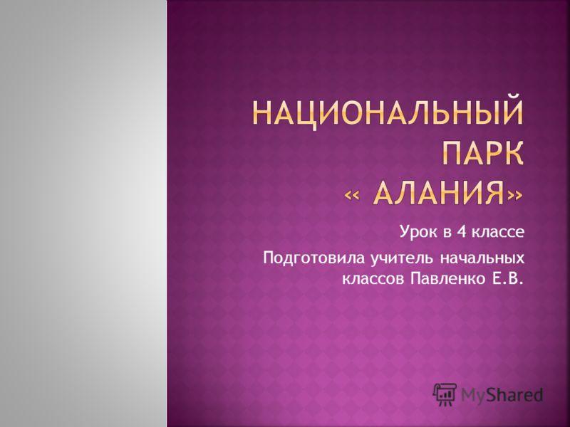 Урок в 4 классе Подготовила учитель начальных классов Павленко Е.В.