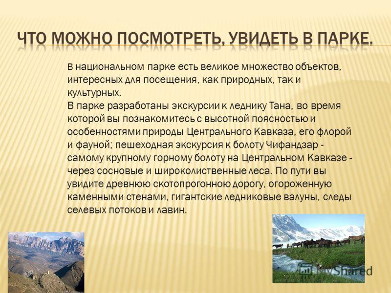 В национальном парке есть великое множество объектов, интересных для посещения, как природных, так и культурных. В парке разработаны экскурсии к леднику Тана, во время которой вы познакомитесь с высотной поясностью и особенностями природы Центральног
