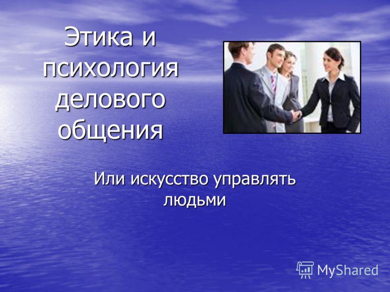 Скачать книгу правила делового общения