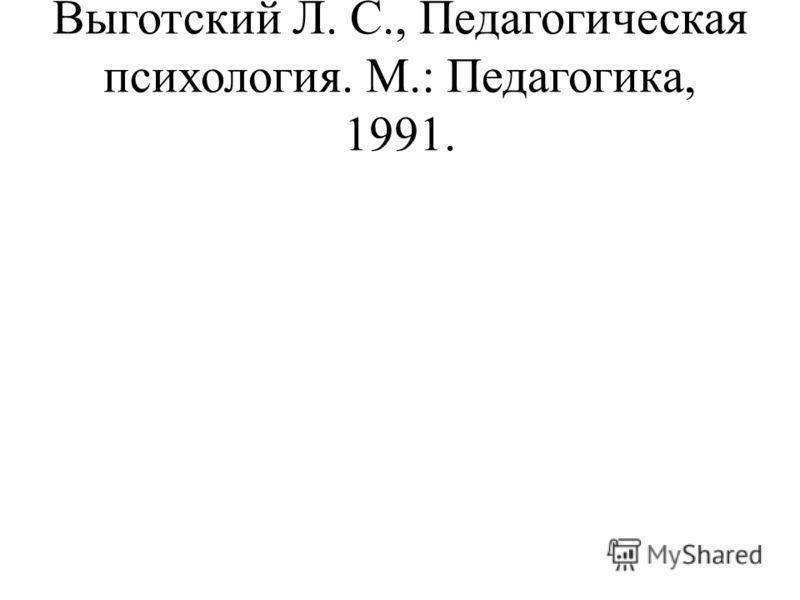 Выготский Л. С., Педагогическая психология. М.: Педагогика, 1991.