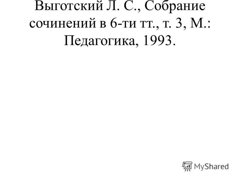 Выготский Л. С., Собрание сочинений в 6-ти тт., т. 3, М.: Педагогика, 1993.