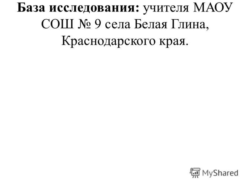 База исследования: учителя МАОУ СОШ 9 села Белая Глина, Краснодарского края.