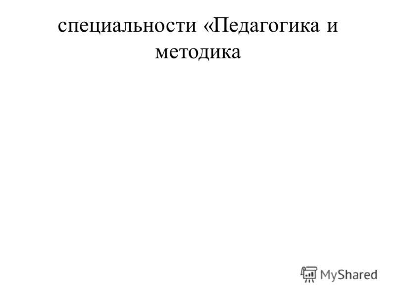 специальности «Педагогика и методика