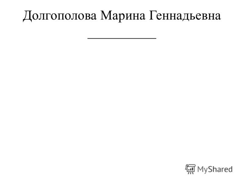 Долгополова Марина Геннадьевна __________