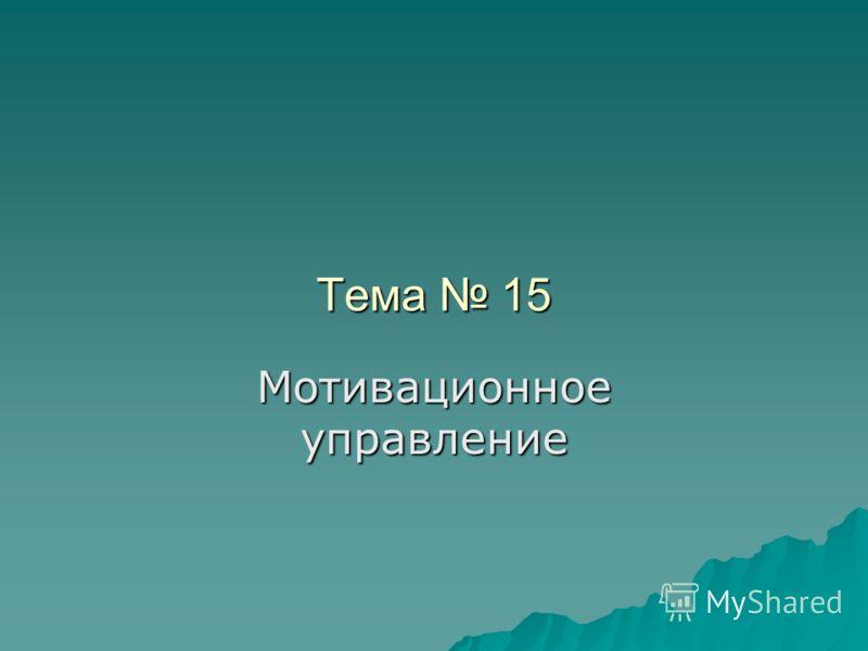 Тема 15 Мотивационное управление