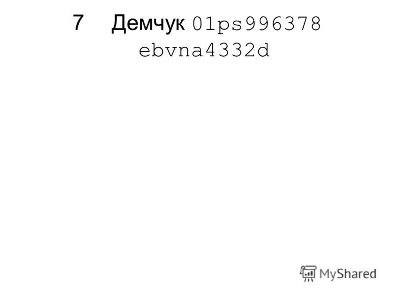7Демчук 01ps996378 ebvna4332d