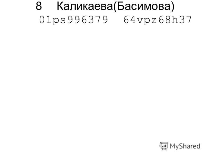 8Каликаева(Басимова) 01ps99637964vpz68h37