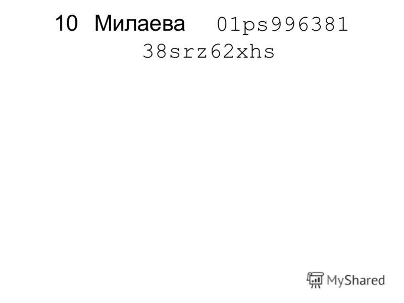 10Милаева 01ps996381 38srz62xhs