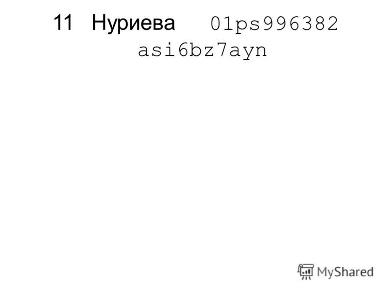 11Нуриева 01ps996382 asi6bz7ayn