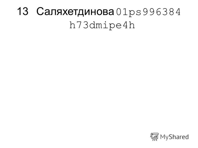 13Саляхетдинова 01ps996384 h73dmipe4h