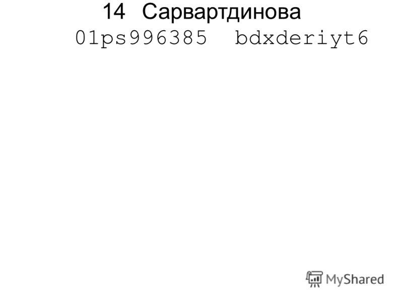 14Сарвартдинова 01ps996385bdxderiyt6